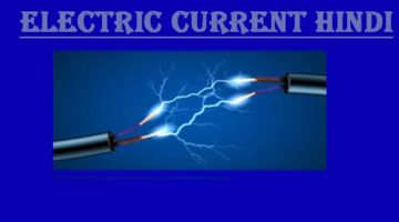 Electric Current hindi