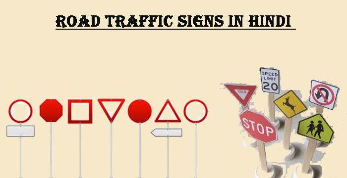 Road traffic signs in hindi