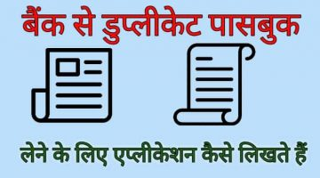 application for bank passbook in hindi