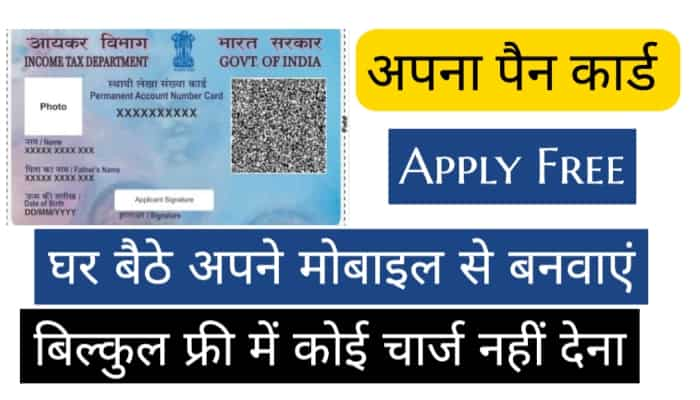 Free Pan Card Apply hindi