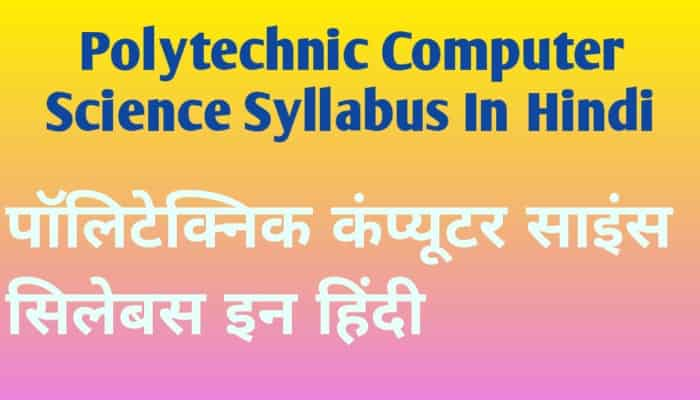 Polytechnic Computer Science Syllabus In Hindi