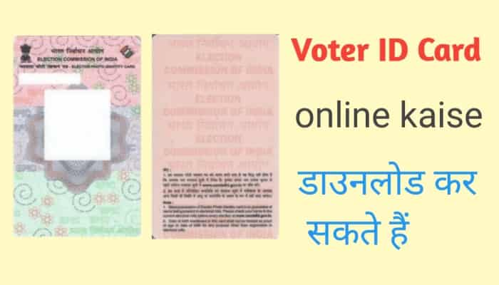 Voter id Card Download Online