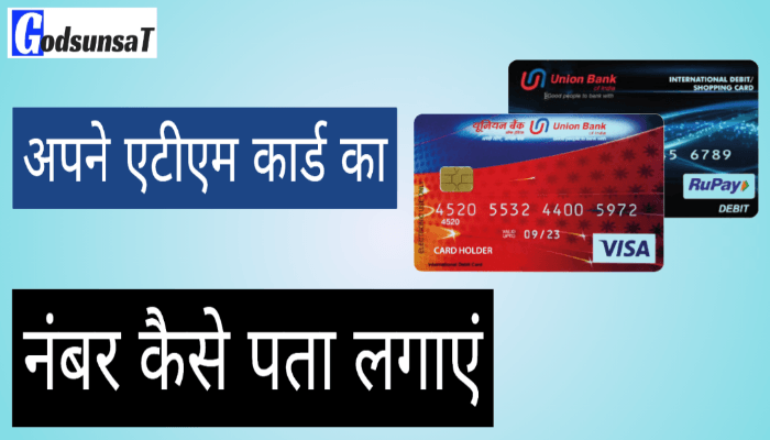 atm card number kaise pata kare