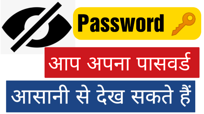 Mera Password