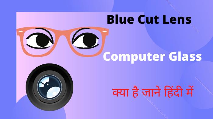 Blue Cut Lens ya Computer Glass Kya hota hai