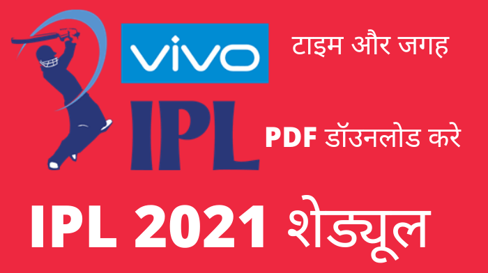 IPL 2021 Schedule hindi