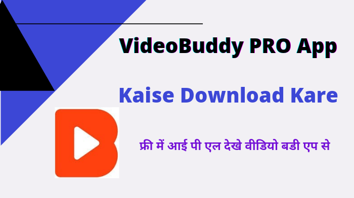 Videobuddy App Kaise Download Kare